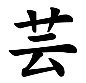 """Jouyou Kanji """"芸"""""""