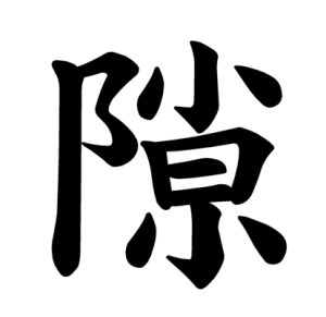 "Jouyou Kanji ""隙"""
