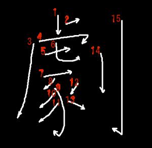 """Jouyou Kanji """"劇"""" Stroke Order"""