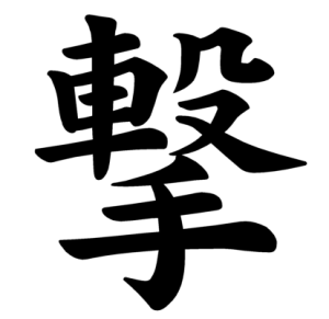 "Jouyou Kanji ""撃"""