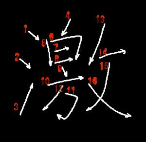 """Jouyou Kanji """"激"""" Stroke Order"""