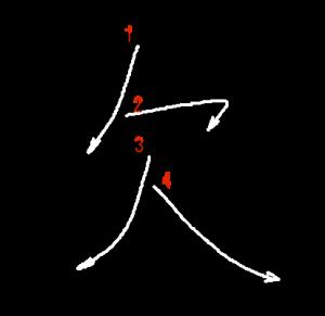 """Jouyou Kanji """"欠"""" Stroke Order"""
