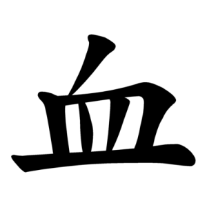 "Jouyou Kanji ""血"""
