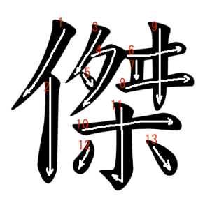 """Jouyou Kanji """"傑"""" Stroke Order"""