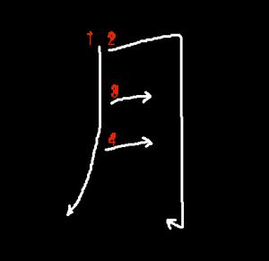 """Jouyou Kanji """"月"""" Stroke Order"""