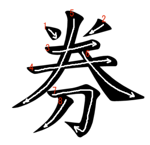 """Jouyou Kanji """"券"""" Stroke Order"""