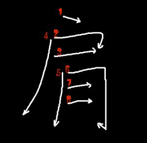 """Jouyou Kanji """"肩"""" Stroke Order"""