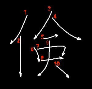 """Jouyou Kanji """"倹"""" Stroke Order"""