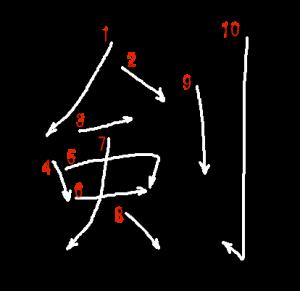 """Jouyou Kanji """"剣"""" Stroke Order"""
