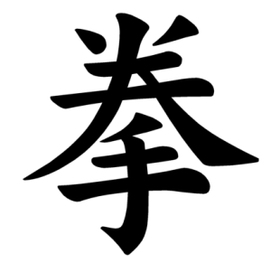 """Jouyou Kanji """"拳"""""""