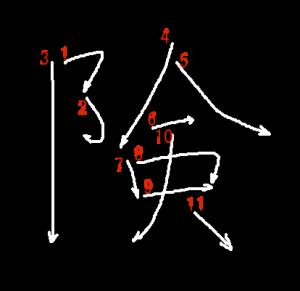 """Jouyou Kanji """"険"""" Stroke Order"""