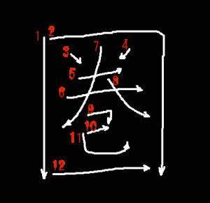 """Jouyou Kanji """"圏"""" Stroke Order"""