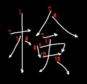 """Jouyou Kanji """"検"""" Stroke Order"""