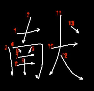 """Jouyou Kanji """"献"""" Stroke Order"""
