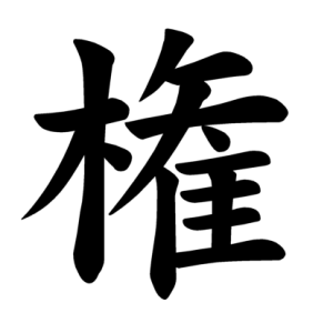 "Jouyou Kanji ""権"""