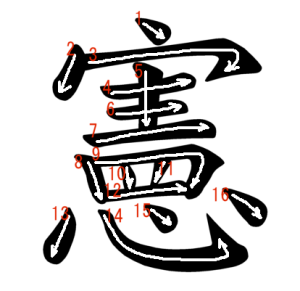 """Jouyou Kanji """"憲"""" Stroke Order"""
