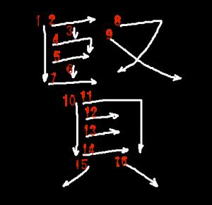 """Jouyou Kanji """"賢"""" Stroke Order"""