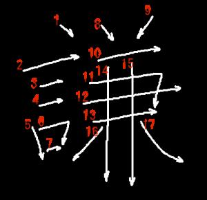 """Jouyou Kanji """"謙"""" Stroke Order"""