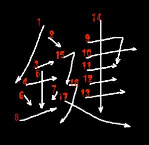 """Jouyou Kanji """"鍵"""" Stroke Order"""