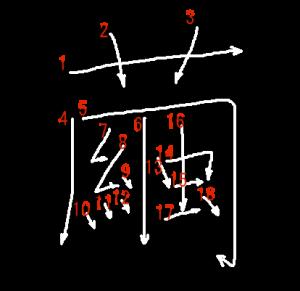 """Jouyou Kanji """"繭"""" Stroke Order"""