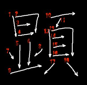 """Jouyou Kanji """"顕"""" Stroke Order"""
