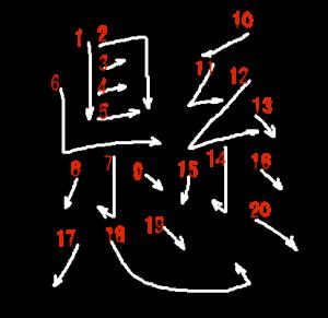 """Jouyou Kanji """"懸"""" Stroke Order"""