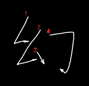 """Jouyou Kanji """"幻"""" Stroke Order"""