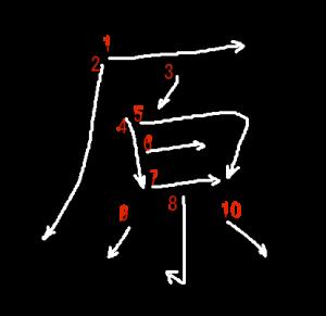 """Jouyou Kanji """"原"""" Stroke Order"""