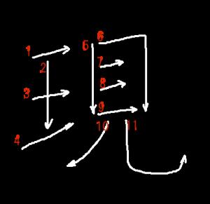 """Jouyou Kanji """"現"""" Stroke Order"""