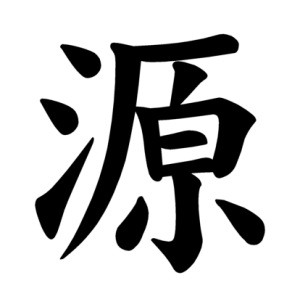 """Jouyou Kanji """"源"""""""
