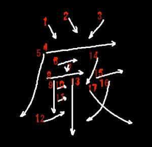 """Jouyou Kanji """"厳"""" Stroke Order"""