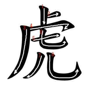 """Jouyou Kanji """"虎"""" Stroke Order"""