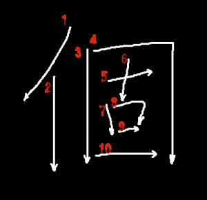 """Jouyou Kanji """"個"""" Stroke Order"""
