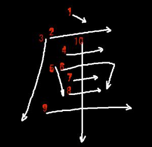 """Jouyou Kanji """"庫"""" Stroke Order"""