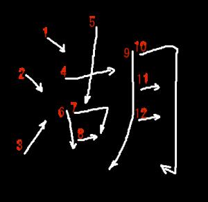 """Jouyou Kanji """"湖"""" Stroke Order"""