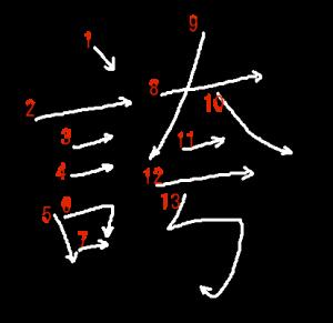 """Jouyou Kanji """"誇"""" Stroke Order"""