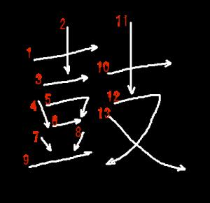 """Jouyou Kanji """"鼓"""" Stroke Order"""
