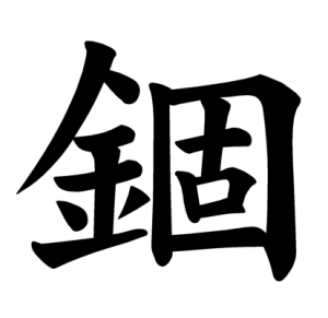 """Jouyou Kanji """"錮"""""""