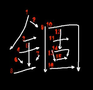 """Jouyou Kanji """"錮"""" Stroke Order"""