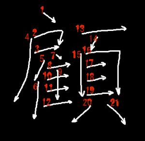 """Jouyou Kanji """"顧"""" Stroke Order"""