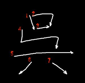 """Jouyou Kanji """"呉"""" Stroke Order"""