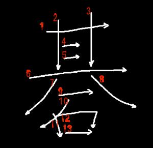 """Jouyou Kanji """"碁"""" Stroke Order"""
