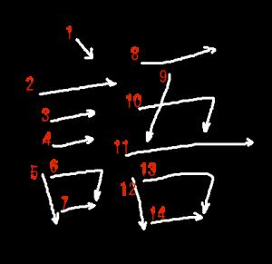 """Jouyou Kanji """"語"""" Stroke Order"""