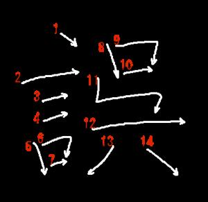 """Jouyou Kanji """"誤"""" Stroke Order"""