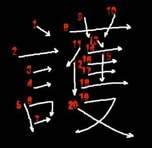 """Jouyou Kanji """"護"""" Stroke Order"""