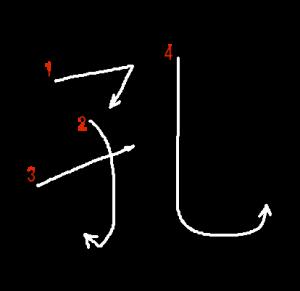 """Jouyou Kanji """"孔"""" Stroke Order"""