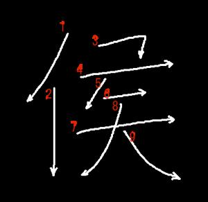 """Jouyou Kanji """"侯"""" Stroke Order"""