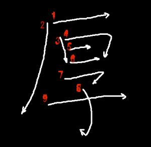 """Jouyou Kanji """"厚"""" Stroke Order"""