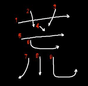 """Jouyou Kanji """"荒"""" Stroke Order"""
