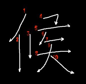 """Jouyou Kanji """"候"""" Stroke Order"""